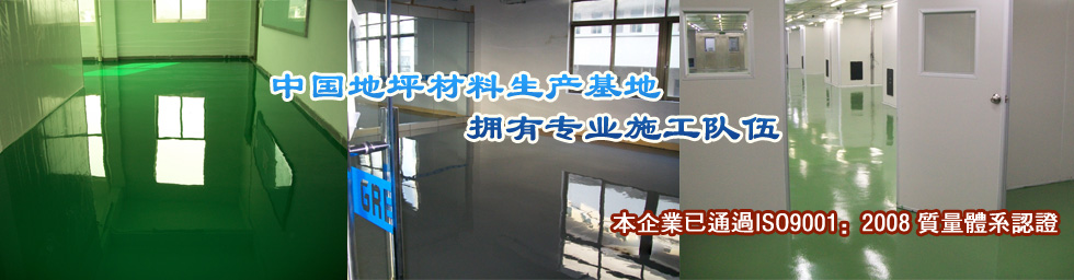 中国地坪材料生产基地